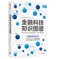 金融科技知识图谱 中信出版社