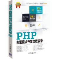 PHP典型模块开发全程实录(配光盘)(软件项目开发全程实录)
