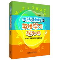 做孩子的英语学习规划师:中国儿童英语习得全路线图