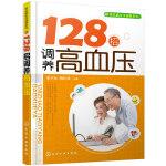常见病生活调养系列--128招调养高血压