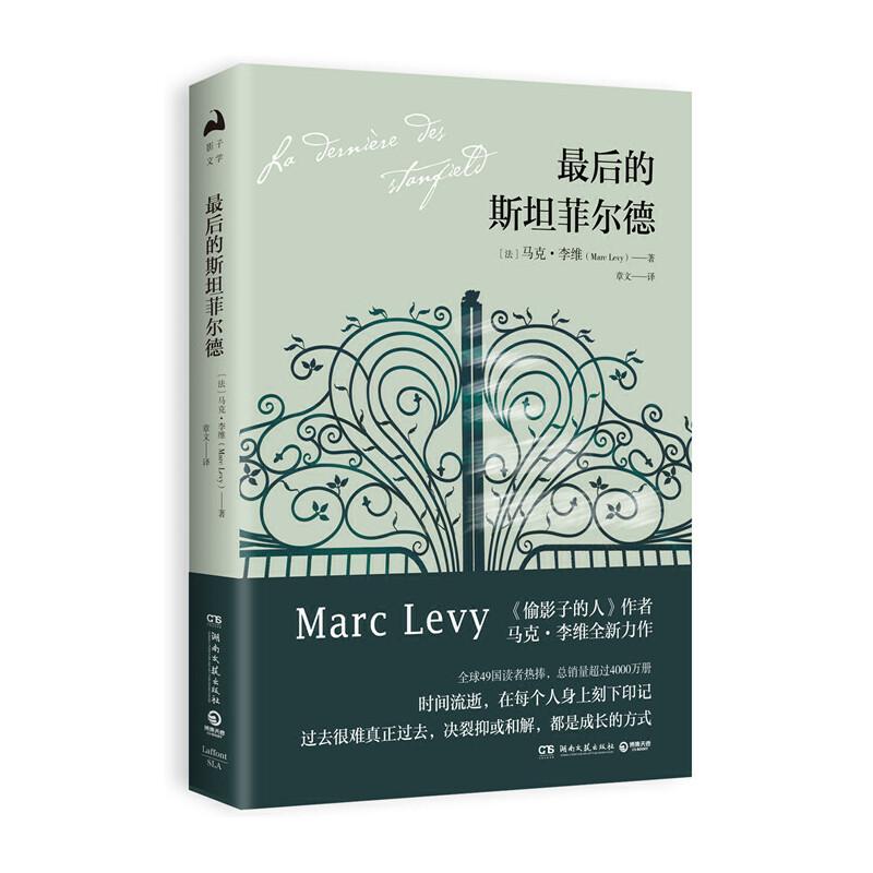 最后的斯坦菲尔德 《偷影子的人》作者全新力作,马克.李维突破个人创作边界的非凡作品。全球49国读者热捧,总销量超过4000万册。时间流逝,在每个人身上刻下印记,过去很难真正过去,决裂抑或和解,都是成长的方式。