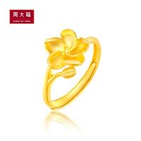 周大福 浪漫婚嫁花月佳期茉莉光砂足金黄金戒指女款(工费:58计价)F165644