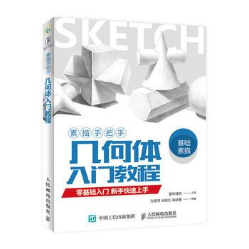 素描手把手 几何体入门教程*9787115440310 爱林博悦 全新正版图书