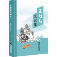 张效岐医案集 张效岐 陕西科学技术出版社 9787536970793