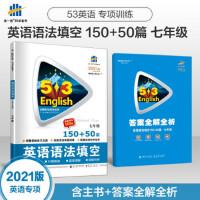 2020版53英语七年级完形填空阅读理解与语法填空150篇+50篇3合1 五三英语专项训练书复习辅导书同步训练题型突破