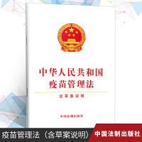 中华人民共和国疫苗管理法 含草案说明 中国法制出版社