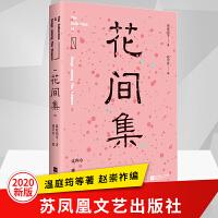 花间集 江苏凤凰文艺出版社
