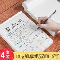 网格本加厚网格纸草稿本女大学生用数学计算横线草稿纸像素画小方格子本方格本白纸本空白笔记本子