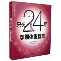 【正版现货】只长24斤 孕期体重管理(汉竹) 杨虹 9787553736570 江苏科学技术出版社