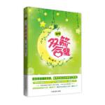 网游之双剑合璧谢小嵘北方文艺出版社9787531732181