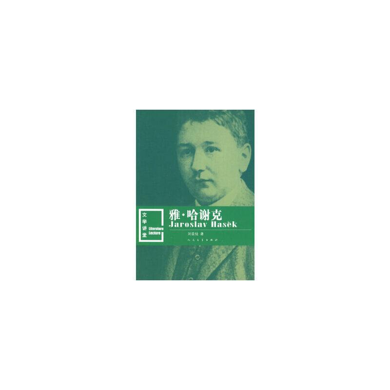 雅 哈谢克刘星灿9787020068340人民文学出版社 新书店购书无忧有保障!