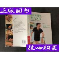 [二手旧书9成新]在厨房遇见MASA /[日]MASA 著 河南科学技术出版