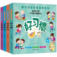 儿童教育读本 全4册 礼仪 自救 安全 好习惯 儿童安全知识 0-3-6岁幼儿行为规范全教育普及读本 亲子共读故事书