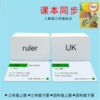 英语单词卡片 人教版三年级起点 儿童英文学习卡片小学生上册下册