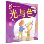 【正版图书-D】-魔法科学实验室:光与色(绘本)9787535062505海燕出版 知礼图书专营店