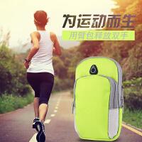 跑步手机臂包 男女款健身运动跑步手臂包 手机臂套手机包手腕包臂带