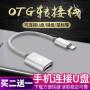 type-c otg数据线转接头转usb安卓手机小米华为连接U盘转换器转接线外接键盘鼠标优盘
