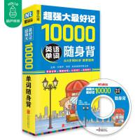 正版 大zu1好记10000英语单词随身背可点读 英语词汇飞跃 从5-95岁速查速用 零基础说英文 入门自学 单词速记