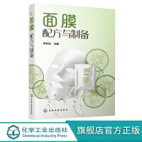 面膜配方与制备 化妆品配方设计书籍 面膜配方与制备方法 多效清洁面膜保湿面膜紧肤再生美白面膜制备方法原料产品应用产品特性