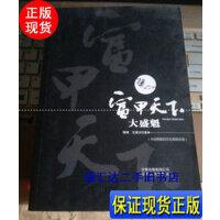 【二手旧书9成新】富甲天下:大盛魁 /梅锋、王路沙 云南人民出版社