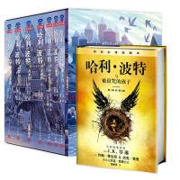 哈利波特全集1-7册全套中文版+哈利・波特与被诅咒的孩子8 全套8册 J.K罗琳 原版小说哈利波特与魔法石 人民文学出