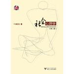 【新书店正版】社会心理学(第2版)郑全全浙江大学出版社9787308026611
