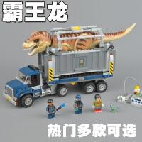 霸王龙运输车乐高积木男孩子拼装玩具迅猛龙公园3世界2翼龙侏罗纪