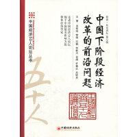 中国下阶段经济改革的前沿问题(第七辑)