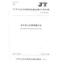 客车质心位置测量方法(JT/T 887―2014)