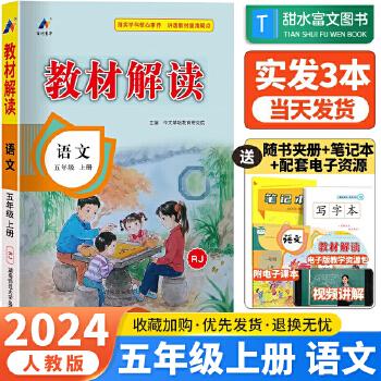 《2017秋五文书小学语小学年级5五缺点年级v文书上册自我上册图片