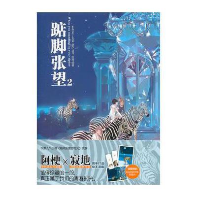 【二手旧书9成新】踮脚张望2黑龙江美术出版社寂地9787531829744