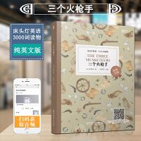 床头灯英语读本系列3000词 三个火枪手纯 英文版 高中生英语读物课外阅读英语美文英语小说
