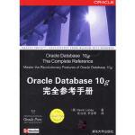 【新书店正品包邮】Oracle Database 10g完全参考手册 (美)龙利(Loney,K) ,张立浩,尹志军