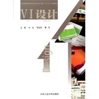 VI 设计 杜兵,李金涛 等 9787563934478 北京工业大学出版社【直发】 达额立减 闪电发货 80%城市次日