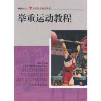 举重运动教程--院校通用教材 杨世勇 9787500945192