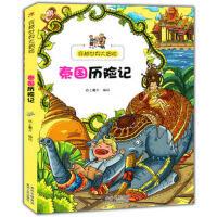 穿越世界大冒险 泰国历险记 7-15岁中小学生课外阅读
