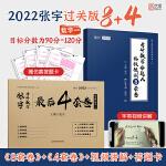 【正版现货】张宇2020考研数学命题人终极预测8套卷+最后4套卷 数学一 时代云图