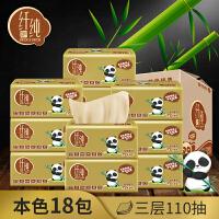 纤纯本色原生竹浆抽纸母婴家用餐巾纸家庭装110抽18包整箱