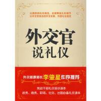 【正版现货】外交官说礼仪 张国斌著 9787507525120 华文出版社