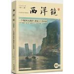 西洋镜:一个英国风光摄影大师镜头下的中国 [英]唐纳德・曼尼 赵省伟 彭金枝 栾晓敏 9787218124735 广东