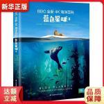 BBC 全新 4K 海洋百科:蓝色星球‖ [英]詹姆斯霍尼伯内(James Honeyborne) ,马克布朗罗 江苏