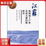 江苏杨树加工产业发展关键问题研究 沈文星,贾卫国,俞小平著 9787503855344 中国林业出版社