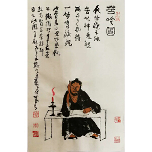 李可染《苦吟图7001》著名画家