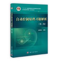 【按需印刷】-自动控制原理习题解析(第二版)