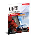 2018中国分省自驾游地图册系列:山西自驾游地图册
