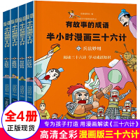 有故事的成语・半小时漫画三十六计(套装共4册)