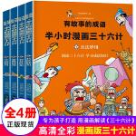 有故事的成语·半小时漫画三十六计(套装共4册)