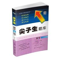 2020秋尖子生题库系列--三年级数学上(人教版)(R版)