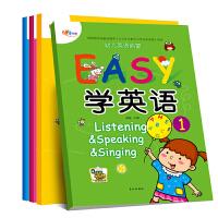 幼儿园EASY宝宝学英语全套4册幼儿英语启蒙有声绘本 0-3岁带音频少儿英语入门教材自学零基础 儿童书籍3-6岁口语小