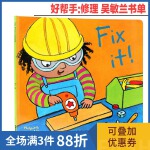 英文原版绘本 Fix it ! 修理吴敏兰书单 helping hands child's play Helping